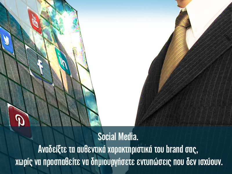 Social Media για τις επιχειρήσεις: Να είσαι ο εαυτός σου και οι κατάλληλοι άνθρωποι θα αγαπήσουν αυτό που πραγματικά είσαι