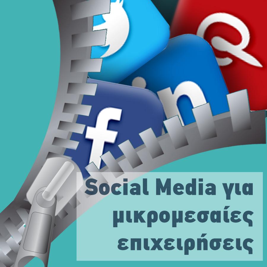 Social Media για μικρομεσαίες επιχειρήσεις: Δεν Θέλει κόστος θέλει τρόπο