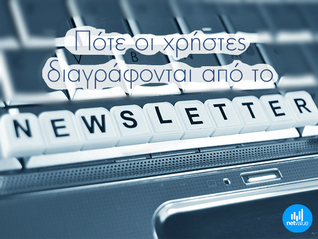 Out of my inbox! Γιατί οι άνθρωποι ξεγράφονται από το newsletter σας;